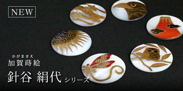 蒔絵 針谷絹代シリーズ 新発売